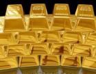 红河州高价上门回收金银回收黄金铂金名表钻戒等名贵奢侈