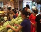 泸州连锁水果店果缤纷加盟