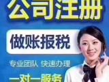0元代理海南公司注册,记账报税