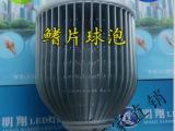 LED鳍片球泡 灯具外壳配件 鳍片球泡30W36W50W配E27