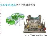 台州东风日产汽车塑胶模公司