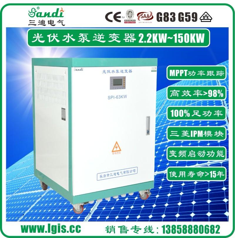 太阳能水泵逆变器/光伏水泵逆变器/光伏扬水逆变器63KW