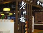 上海老北桥过桥米线加盟 共同获益持久经营