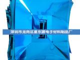 厂家供应各种灯具反光片 优质蓝色反光片 欢迎来电咨询