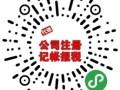 北京涿州公司注册注销代理记账报税工商年检市场调查