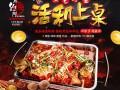 漳州烤鱼加盟品牌 全程1对1扶持 线上下2合1 免费的技术