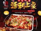 温州烤鱼加盟多少钱 70多种产品 电烤箱制作 3天可学会