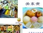 重庆可欣关东煮麻辣烫成都冒菜技术真是杠杠的棒棒哒