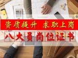 土建施工员证培训考证,土建质量员证培训考证