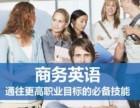 青岛崂山英语口语 酒店英语 外教口语培训