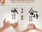 汕头--车速融SP汽车金融服务平台加盟