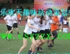 湘西户外趣味活动|趣味定向策划|智跑活动策划