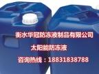 衡水华冠防冻液汽车专用防冻液河北地区厂家直销