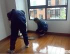 专业开荒保洁地毯清洗玻璃清洗 各种地板清洗抛光打蜡