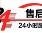 西工区-荣事达热水器洛阳服务热线(洛阳各中心)售后服务网站