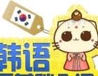 零基础学韩语,浦东川沙上元培训班