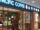 东营太平洋咖啡加盟怎么样