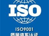 iso9001在里可以办理找广州凯东知识产权