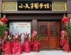潍坊国学教育加盟 山东国学班加盟