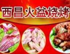 西昌火盆烧烤加盟费()
