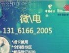 阿杰通讯,售各地区手机卡电话卡