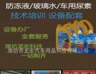 潍坊龙宏供洗车液设备,尿素液设备,防冻液设备
