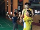 杭州滨江区好的羽毛球培训机构