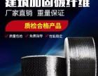 碳纤维布加固碳纤布建筑房屋桥梁结构加固