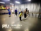 广州海珠区晓港附近学少儿街舞基础999元26节课