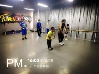 广州海珠东晓南哪里有少儿街舞基础培训班?