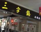 北京有三字锅快餐加盟店吗加盟三字锅快餐赚钱吗