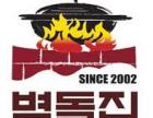 砖房子韩式年糕火锅加盟