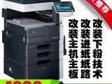柯美激光黑白复印机BH501BH500商业用批发打印扫描复印一体