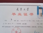 福建师范大学 天津大学 华侨大学 网络教育 成考 自考