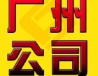 广州公司注册 个体户注册 代理记账 企业变更
