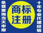 苏州商标注册代理/苏州商标注册中心/商标怎么申请