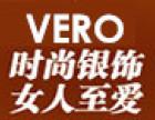 VERO银饰加盟