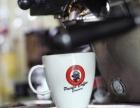 西安太平洋咖啡加盟