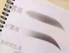 学化妆美甲,造型设计,韩式半永久