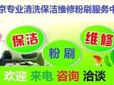 南京浦口江北新区周边专业单位公司写字楼日常打扫装潢开荒保洁