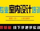 杭州滨江一对一CAD室内设计培训 汇星室内设计培训