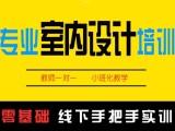 杭州滨江一对一AD室内设计培训 汇星室内设计培训