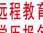 郑州大学,华中师范大学远程招生简章,国家承认