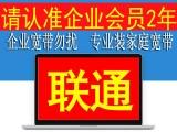 北京聯通寬帶怎么辦理-一年網費多少錢