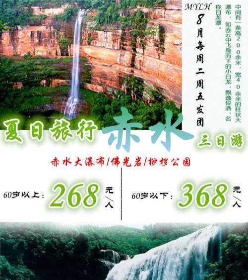 世界自然遗产赤水三日游