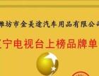 防冻液配方车用尿素配方玻璃水配方潍坊金美途