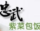忠武紫菜包饭加盟