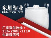 想购买价廉物美的太空袋,优选东星集装袋|长沙太空袋_供应商