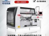 浙江温州玻璃热弯机厂家 手机双边弯热弯成型机