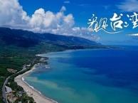 台湾西部名城六天跟团游